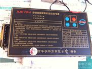 ZLZB-7YA2T-ZLZB-7YA2T型微电脑智能移变高压综合保护装置