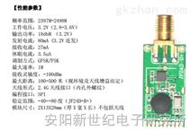 收发一体无线模块JF24D-B+