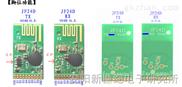 无线遥控模块发射接收模块JF24D-TX/RX