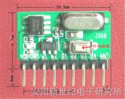 J06B-安阳新世纪 自带解码超外差无线模块 接收模块