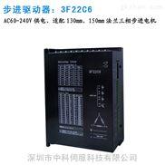 国内品牌3F22C6三相高电流步进电机驱动器