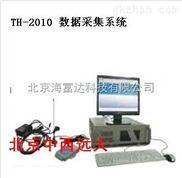 北京中西Z5推荐 数据采集系统 型号:WT10-TH-2010 库号:M322660