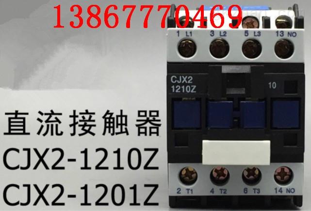 cjx2-1210z直流接触器