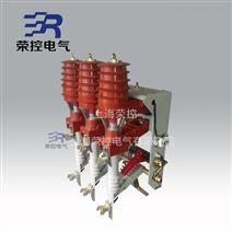 FKRN12-10高压户内压气负荷开关
