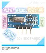 315/433无线发射模块F05P