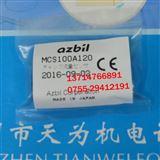 MCS100A120日本山武AZBIL质量流量传感器