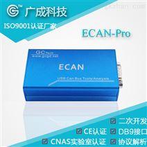 汽车电子USBCAN卡CANbus模块广成USB CAN分析仪ECUDBC解析