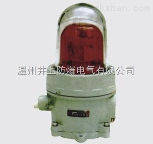 CBZD-LED10W防爆航空闪光障碍灯(ⅡB)是哪家型号