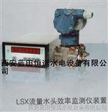 LSX先进智能LSX流量水头效率