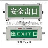 BAT51-LED2W防爆应急安全通道灯(北方BAT51防爆安全出口信号灯