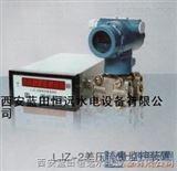 LJZ-2LJZ-2智能流量差压监测装置-恒远水电先进仪器