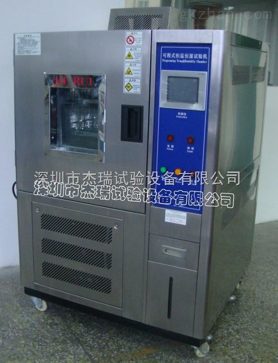 温湿度循环试验箱厂家,高低温湿热测试机