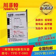 TFE-T-080-川菲特TFE-T-080三相智能伺服变压器-8KVA