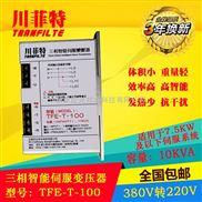 TFE-T-100-川菲特TFE-T-100三相智能伺服变压器-10KVA