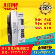 TFE-T-150-川菲特TFE-T-150三相智能伺服变压器-15KVA