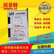 TFE-T-250-川菲特TFE-T-250三相智能伺服变压器-25KVA