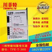 TFE-T-300-川菲特TFE-T-300三相智能伺服变压器-30KVA
