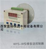 WYS-W高性价比WYS-W位移变送控制器