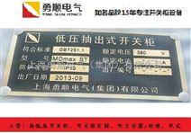 MDmax-ST低压配电柜,ABB合作柜