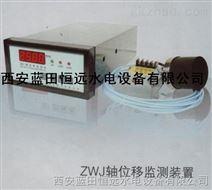 智能轴位移监测装置标准模拟量信号