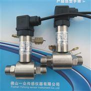 【广东输送管道水压差变送器】输送管道水压差变送器的安装使用及型号参数