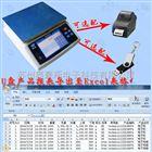 浙江1.2kg2kg5kg10kg20kg数据稳定记录电子秤