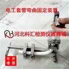 塑料管彎曲固定裝置