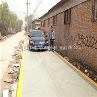 SCS-80t桂林120T电子汽车衡安装价格