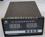 HZ-6-双通道轴承振动监测仪