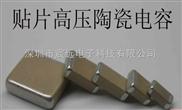 高压贴片电容(1KV /102/222/472/103..1206封裝)