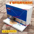 礦物料粘附性試驗機