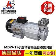MDW-07实验仪器高低温油泵