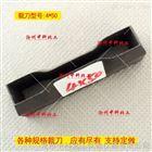 薄膜 4*50啞鈴裁刀