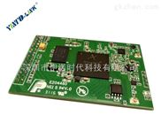 YINUO-LINK OEM/ODM订制5.8G大功率wifi模块无线图传