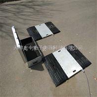 宜春5吨路政查超载电子地磅广安30吨便携式地磅