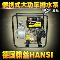HS20DP建筑队用2寸柴油机水泵HS20DP
