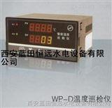 湖南温度巡检仪WP-D恒远水电测控专家功能强大