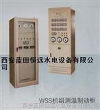 测温制动柜WSS-C