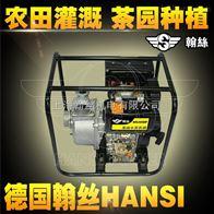 HS30DP3寸柴油抽水机
