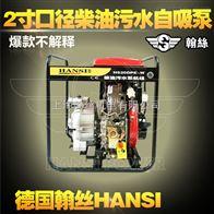 HS20DPE-W可移动2寸柴油抽污水泵