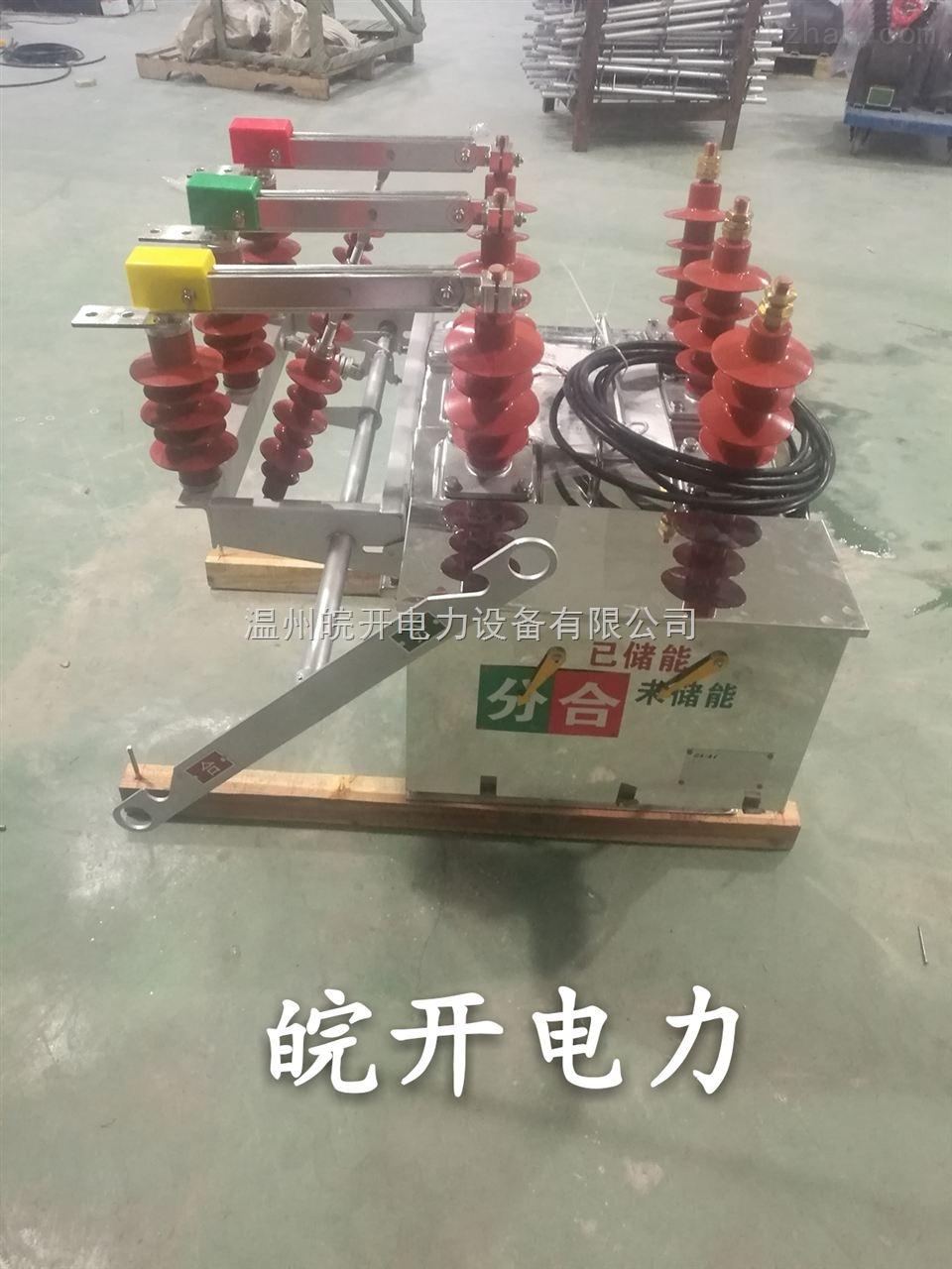 ZW8-12F/630真空断路器安装尺寸大图