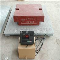 SCS型地磅阿克苏电子磅秤,5吨电子地衡价格