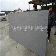 SCS-3T地磅攀枝花3000公斤电子地秤