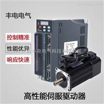 丰电电气YD8000伺服电机驱动器套装 自动化控制系统 伺服定位系统