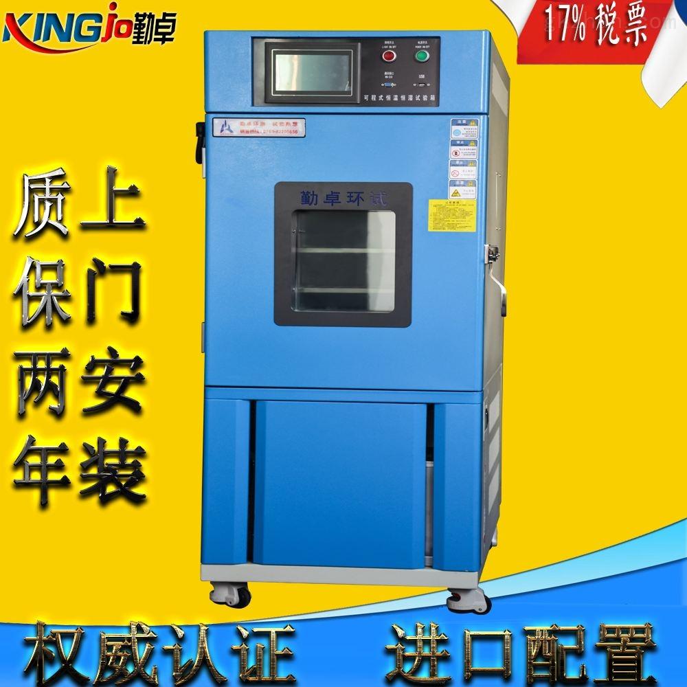 热卖高湿度恒温箱特价恒温恒湿箱高低温箱