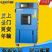 高低温箱,小型高低温试验箱