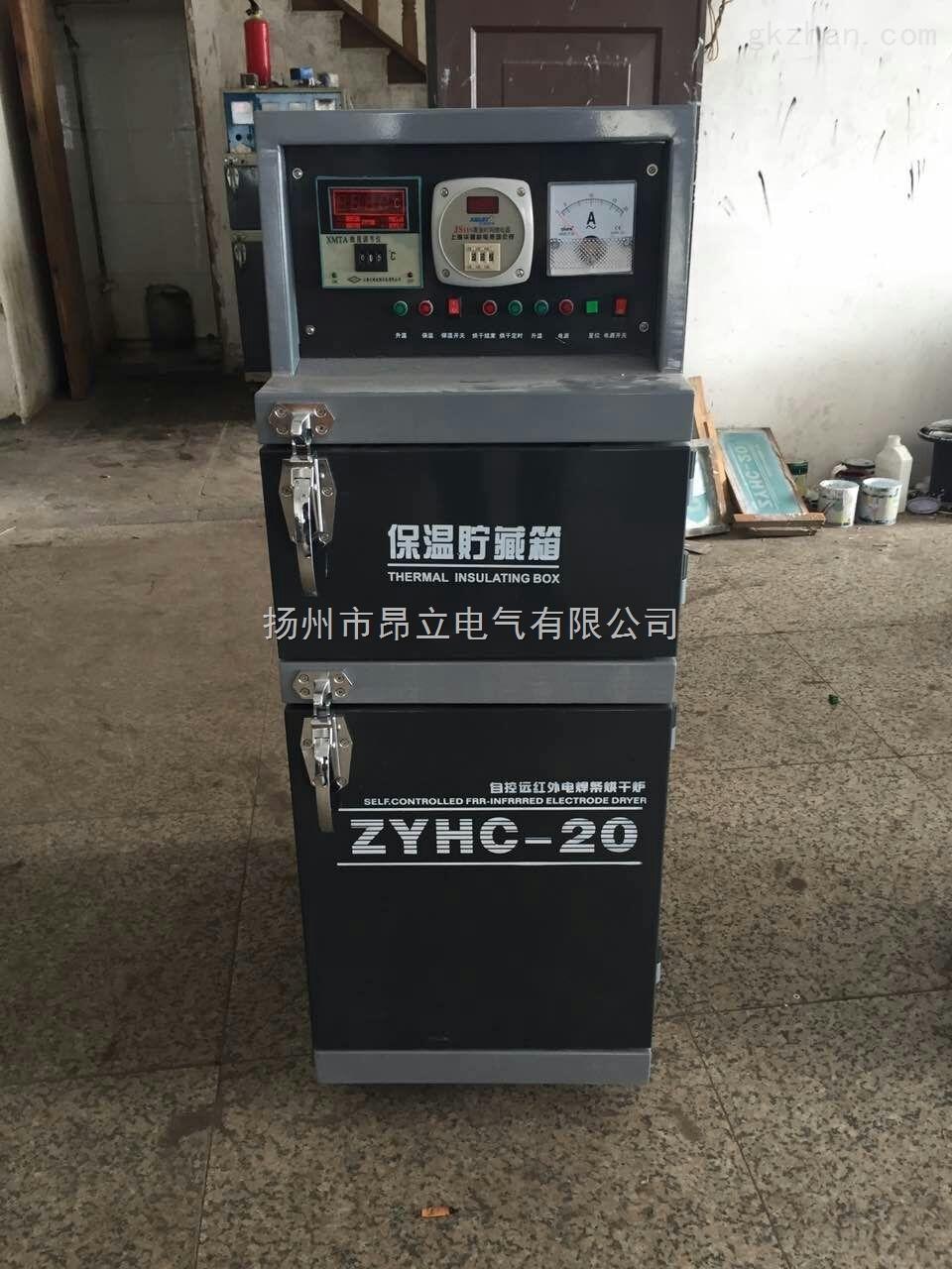 zyhc-20自控远红外电焊条烘干炉/烘干箱