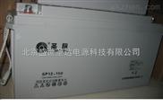 圣阳蓄电池SP12-120  12V