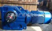 上海诺广制造颗粒机专用KAF127螺旋锥齿轮减速机