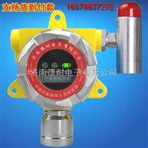 固定式二氧化氯泄漏报警器